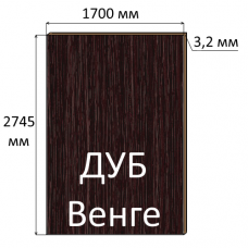 ДВП 3,2 мм, 2745х1700 мм, Дуб Венге