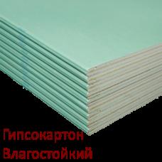 Влагостойкий гипсокартон 2500x1200x12,5 мм
