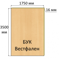 ЛДСП 16x3500x1750мм Бук Вестфален